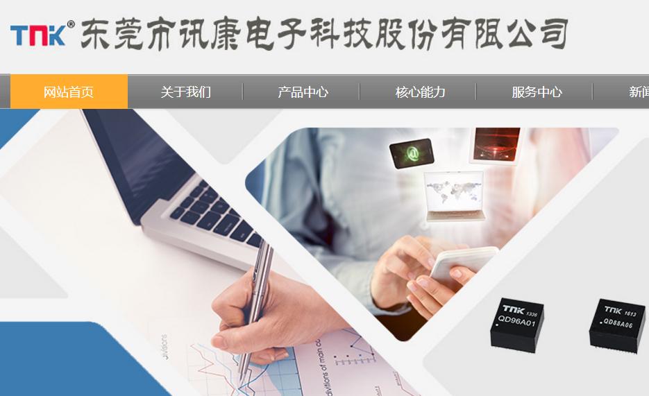 磁性电子元器件公司网站设计