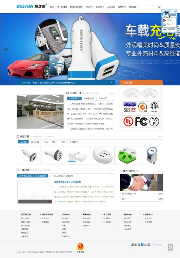 江西佰仕通电子科技有限公司