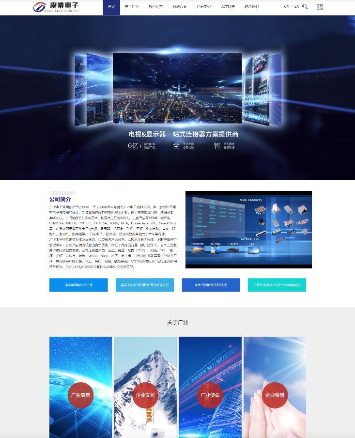 广业电子网站建设公司|虎门网站建设公司